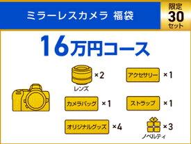 ニコン 2021福袋 16万円コース(ミラーレスカメラ)