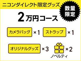 ニコン 2021CP+ HAPPY BAG 2万円コース(ニコンダイレクト限定グッズ)