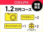COOLPIX P900 50,000円 送料無料 +ニコン限定商品 など【楽天市場】