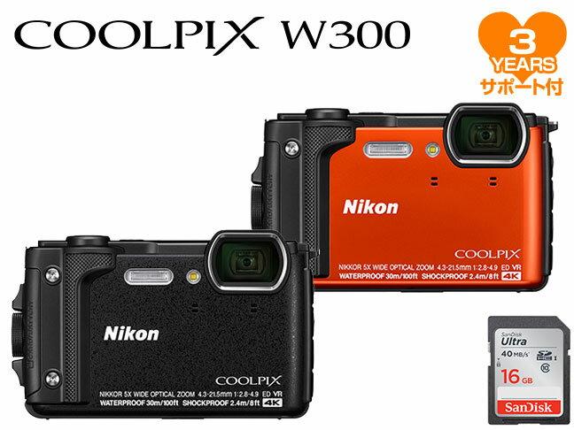 【訳ありアウトレット】ニコン COOLPIX W300 オレンジ