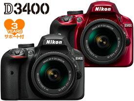 【お買い物マラソン_2008】ニコン D3400 18-55 VR レンズキット