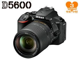 <スペシャル付> ニコン D5600 18-140 VR レンズキット
