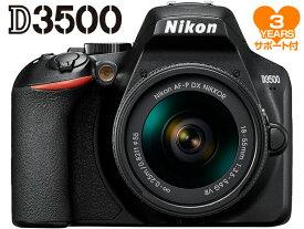 <スペシャル付> ニコン D3500 18-55 VR レンズキット