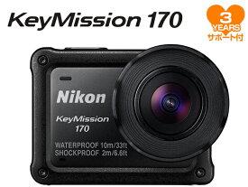 ニコン KeyMission 170