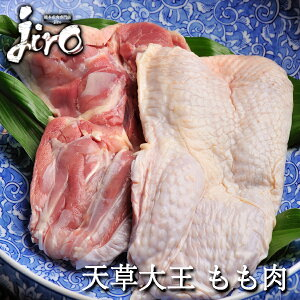 天草大王 鶏肉 もも肉 モモ肉 熊本県産 約450g ~670g 鳥肉 とり肉 チキン 鶏もも肉 冷凍 鶏肉 お取り寄せ グルメ 食品 福袋 おつまみセット おつまみ お中元 ギフト プレゼント 食品