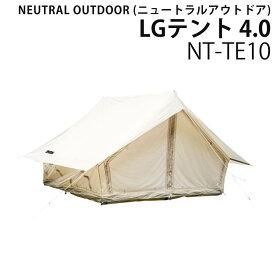 [ニュートラル アウトドア] 大型 ロッジテント 3人〜6人用 LGテント4.0 (NT-TE10)