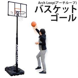 バスケットゴール 家庭用 屋外 公式試合サイズ ミニバス 一般 対応 安全パット付き 移動式 Arch Loop アーチループ CDB-001B 37847