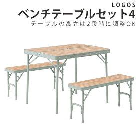 LOGOS ロゴス アウトドア テーブル チェア 花見 ベンチテーブルセット4