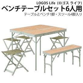 LOGOS ロゴス ロゴスライフ LOGOS Life アウトドア テーブル チェア ベンチ 6人用 ファミリー用 大人数 テーブルセット6 73183014
