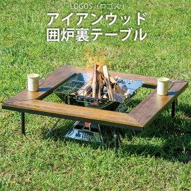 ロゴス アイアンウッド囲炉裏テーブル 焚き火 木 ナチュラル ファミリー ブラック 81064133