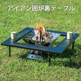 ロゴス アイアン囲炉裏テーブル 焚き火 ファミリー ブラック 81064134