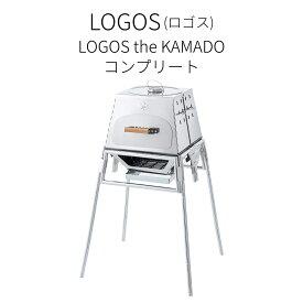 LOGOS ロゴス LOGOS the KAMADO コンプリート 81064156 バーベキュー台 カマド ピザ窯 焚き火台 クッキング用品 焚火ストーブ 送料無料