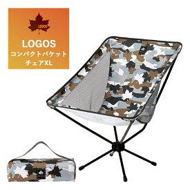 LOGOS ロゴス アウトドアチェア コンパクトバケットチェア XL (カモフラ) 73172015