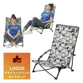 LOGOS ロゴス デザイン ハイバック あぐらチェア 73173024