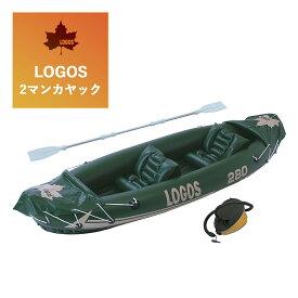 カヤック フィッシング LOGOS ロゴス 2マンカヤック 66811180