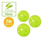 SS-350-4GP(ジーピー)野球バッティングトレーニングボール穴あきPE素材蛍光緑42mm12個入り3413842mm