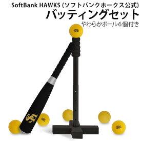 野球 バッティングセット SoftBank HAWKS ソフトバンクホークス公式 おもちゃ バット ティー ボール付 やわらかボール 6個付き 高さ調整 一部地域送料無料