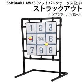 おうち時間 野球 ストラックアウト マジックピッチング くっつき抜群 ボール12個入り SoftBank HAWKS ソフトバンクホークス公式 一部地域送料無料