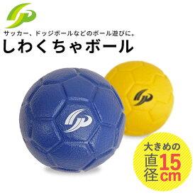 外遊び 子供用 おもちゃ しわくちゃボール キッズ 幼稚園 保育園 幼児 ボール サッカー ドッジボール ソフトフォーム 直径15cm GP ジーピー