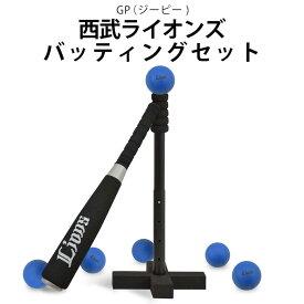 野球 バッティングセット バッティングティー 埼玉西武ライオンズ 35-50cm高さ調整可 子供 おもちゃ ボール6個付き