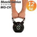 ケトルベル 12kg ブラック PVCコーティング トレーニング器具 筋トレ 宅トレ 体幹 インナーマッスル ダイエット Muscl…