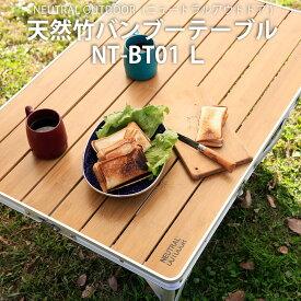 ニュートラルアウトドア アウトドアテーブル バンブーテーブル 折りたたみ 軽量 天然竹 大人数 ファミリー Lサイズ NEUTRAL OUTDOOR NT-BT01