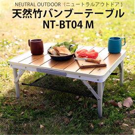 アウトドアテーブル バンブーテーブル 折りたたみ 軽量 天然竹 コンパクト Mサイズ ニュートラルアウトドア NEUTRAL OUTDOOR NT-BT04