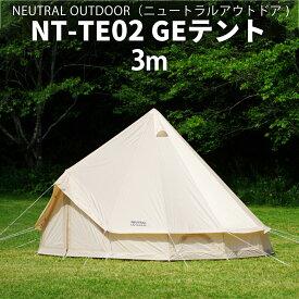 送料無料 正規品 ニュートラルアウトドア NEUTRAL OUTDOOR GEテント 3.0 NT-TE02 テント 3m ゲル型 3人用 4人用 5人用 UVカット