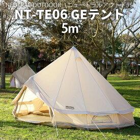 送料無料 正規品 ワンポールテント ゲル型 ロッジテント UVカット 6〜12人用 キャンプ アウトドア 大型テント ニュートラルアウトドア Neutral Outdoor GEテント5.0 NT-TE06
