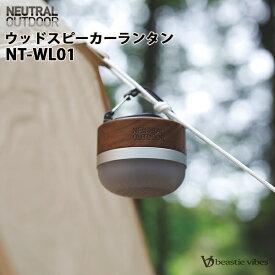 [ニュートラル アウトドア] 屋外用ランタン (Bluetoothスピーカー内蔵) USB充電タイプ / ナチュラルウッド