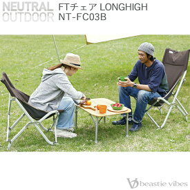 [ニュートラル アウトドア] 折りたたみ式 チェア ロングハイ(高い背もたれ) 仕様 / ダークブラウン NT-FC03B