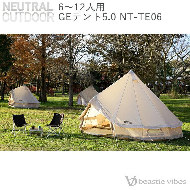 Neutral Outdoor ニュートラルアウトドア ワンポールテント ゲル型テント 6〜12人用 GEテント5.0 NT-TE06