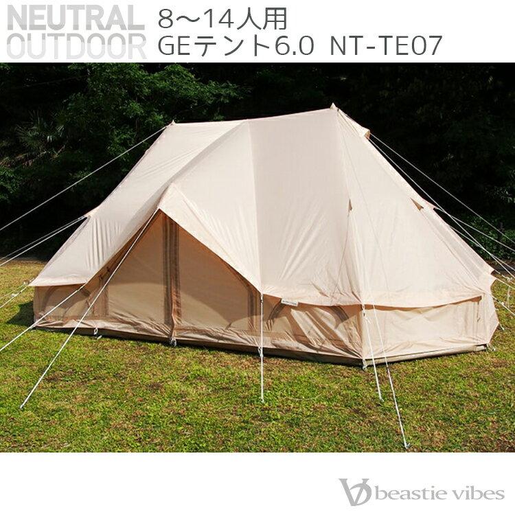 ワンポールテント 8〜14人用 ゲル型 テント UVカット 大型テント グランピング キャンプ 送料無料 Neutral Outdoor ニュートラルアウトドア GEテント6.0 NT-TE07