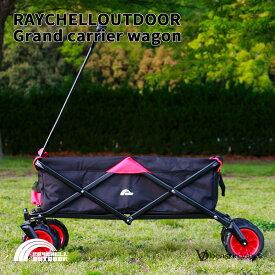 キャリーワゴン キャリーカート 折りたたみ 大型タイヤ レイチェル アウトドア RR-GC01 Raychell Outdoor グランドキャリアワゴン ブラック カーキー アースカラー コーデ