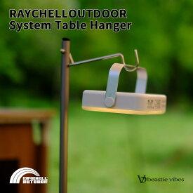 おうち時間 ランタン ハンガー ライト アウトドア Raychell Outdoor レイチェルアウトドア RR-ST02 システムテーブルハンガー