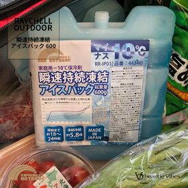 保冷剤 アイスパック Raychell Outdoor レイチェルアウトドア RR-IP01 瞬速持続凍結アイスパック(600)