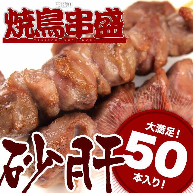 【どーんと50本!!コリッコリ砂肝】焼き鳥串 30g×50本 計1.5kgお祭りやイベント、BBQに是非!業務用 お買い得