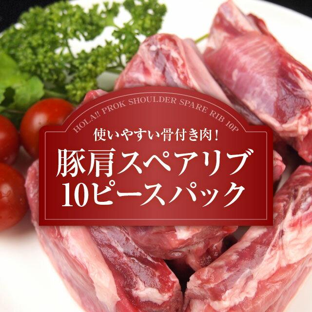 【豚肩スペアリブ 10ピースパック】使える骨付き肉カット済で使いやすい!【BBQ・バーベキュー】