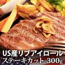 本場US産 リブアイロール ステーキ【1枚 300g】(BBQ/バーベキュー/ステーキ)