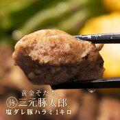 [送料無料]黄金そだち三元豚太郎塩ダレ豚ハラミ1kg