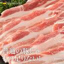 【新発売】【イベリコ豚 しゃぶしゃぶ】イベリコ豚(スペイン産)バラスライス 500g 鍋・しゃぶしゃぶ用スライス