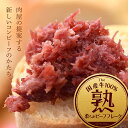 コンビーフをThe Oniku風にフレーク!【熟】国産牛100%柔らかビーフフレーク / The Oniku [ ザ・お肉 ]