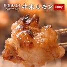 特製味噌漬牛ホルモン(牛小腸)500g3〜4人前焼肉バーベキューBBQホルモン焼き牛肉