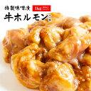 特製味噌漬 牛ホルモン (牛小腸) 1kg (500g×2パック) 6-7人前 焼肉 バーベキュー BBQ ホルモン焼き 牛肉