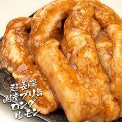 【味噌ダレホルモン】30cmプレミアムロング国産牛小腸肉厚プリ旨ホルモン【こだわりのロングカット】