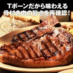 US産1ポンドTボーンステーキ1枚400g以上約2-3人前バーベキュー牛肉肉ステーキ肉ギフト