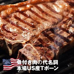 US産 1ポンド Tボーンステーキ 1枚400g以上 約2-3人前 バーベキュー 牛肉 肉 ステーキ肉 ギフト