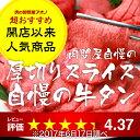 厚切り 牛タンスライス500g (約2-3人前)【当店の大人気定番商品】スライス / 焼肉 / BBQ / バーベキュー