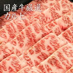 【アオノ厳選】国産牛カルビ400g
