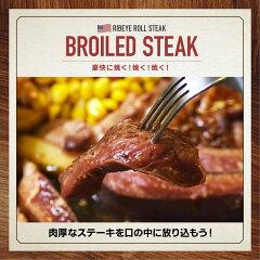 本場アメリカ産リブアイロールステーキ【1枚300g】(BBQ/バーベキュー/ステーキ)